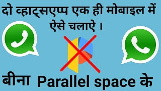 """How to use """"TWO  WHATSAPP"""" in One Android Mobile in hindi..."""