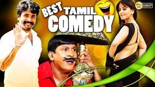 Tamil Funny Scenes | Tamil Non Stop Comedy Scenes | HD 1080 | Tamil Comedy  Movies | Upload 2018