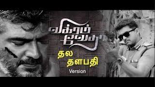 Vikram Vedha Trailer - Thala Thalapathy Version | Tribute to Ajith & Vijay