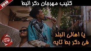 كليب مهرجان دكر البط غناء محمد فرج - احمد الشبكشى - شيكو الدنجوان 2019  على شعبيات