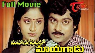 Mahanagaramlo Mayagadu Full Length Telugu Movie (1984)   Chiranjeevi   Vijaya Santhi - TeluguOne