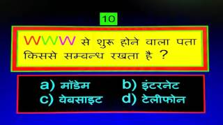 GK General Knowledge Questions and Answers Hindi Part - 61.
