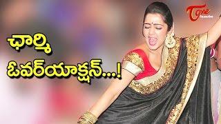 ఛార్మి ఓవర్ యాక్షన్...! | Charmi Kaur Over Action