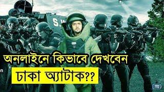 জেনে নিন ঢাকা অ্যাটাক অনলাইনে দেখার উপায়! | Dhaka Attack Full Movie HD Online 2018