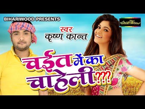 चईत मे का चाहेली # Chaith Mai Ka Chahili # Mukhiya G # Bhojpuri New Song 2017