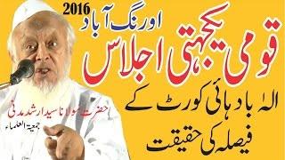 Maulana Arshad Madani DB - 9 Dec2016 Aurangabad مولانا ارشد مدنی اورنگ آباد ۲۰۱۶