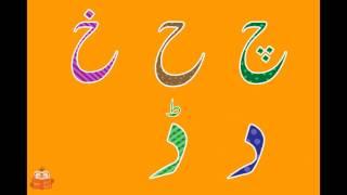 Urdu Alphabet | Alif Bay | Haroof e tahajji | Aasaan Urdu - 2
