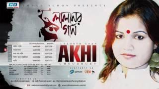 Laloner Gaan By Akhi Chowdhury | Full Audio Album | Audio Jukebox | 2017