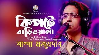 Bappa Mazumdar - Kipte Bariwala