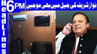 Nawaz Sharif provided
