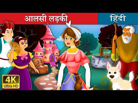 Xxx Mp4 आलसी लड़की की कहानी The Lazy Girl Story In Hindi Hindi Fairy Tales 3gp Sex