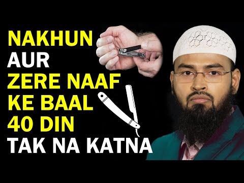 40 Din Me Agar Nakhun, Zere Naaf Aur Munch Ke Baal Na Kate To Kya Namaz Hogi By Adv. Faiz Syed