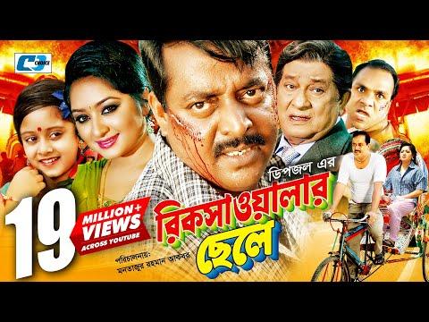 Rikshawalar Chele Bangla Movie Dipjol Resi