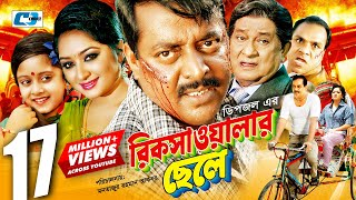 Rikshawalar Chele | Bangla Movie | Dipjol | Resi