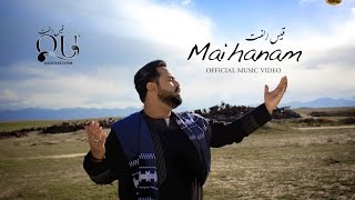 "Qais Ulfat - قیس الفت - ""Maihanam"" Official Music Video 2016"
