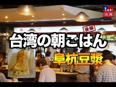台湾の朝ごはん・阜杭豆漿・後編・ボンビーガールで水卜アナもこれ食べてました!