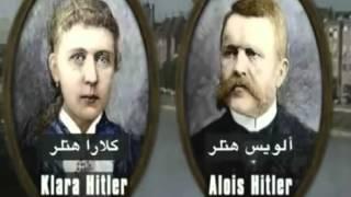 قصه ادولف هتلر كامله