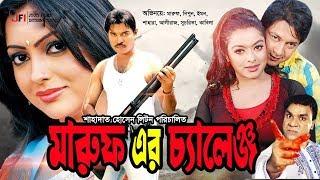 Valobashar Itihas ( ভালোবাসার ইতিহাস ) । Emon | Kazi Maruf। Sahana - Super Action Bangla Movie 2018