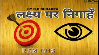 RCM TAPE || Lakshya Par Nigahe लक्ष्य पर निगाहें By BC Chhabra || RCM CHS