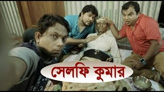 সেলফি কুমার | Bangla Natok 2017 | Kollan | Tasnuva Elvin | Rashed Mamun Apu | Prionty HD |