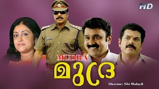 Mudra malayalam full movie | super hit movie | latest upload 2016 | mammootty super movie | parvathy