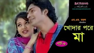 Khodar Pore Maa।  Bangla Junior Full  Movie । Part # 3 । Sanita । Rakib । Misha