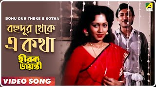 Bohu Dur Theke E Kotha | বহু দূর থেকে এ কথা | Hirak Jayanti | Kishore Kumar