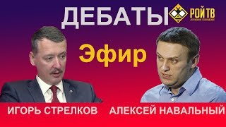 Дебаты Стрелков - Навальный