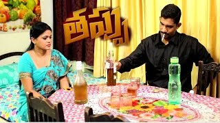 Thappu || Latest Romantic Telugu Short Film || by Raja Boyidi