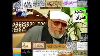 تفسير معنى ألعلاج بألقران ألكريم لفضيلة ألشيخ محمد متولي ألشعراوي