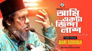 Bari Siddiqui - Ami Ekta Zinda Lash | আমি একটি জিন্দালাশ | Matir Deho Album - Music Video