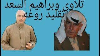 احمد تلاوي وابراهيم السعد تقليد بجنن نهفات سوريه