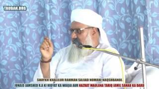 JUNAID JAMSHED رحمة الله عليه  KI HIDYAT KA WAQIA- Shaykh Sajjad Nomani