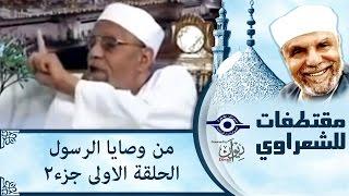الشيخ الشعراوى | من وصايا الرسول | الحلقة ١ - الجزء ٢