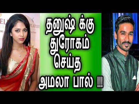 தனுஷ்க்கு துரோகம் செய்த அமலா பால் என்ன நடந்தது Tamil Cinema News Latest News Amala PAul