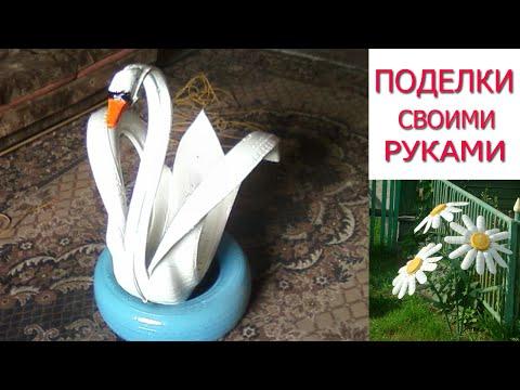 Как делать лебедя с шин с