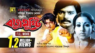 Bojromusthi | বজ্রমুষ্টি | Sohel Rana, Suchurita, Rubel & Julia | Bangla Full Movie