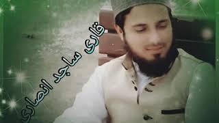 Best Qirat Of Qari Sajid Ansari
