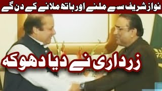 Nawaz Sharif Sa Hath Milanay Aur Galay Lagnay Ka Din Gaye - Zardari