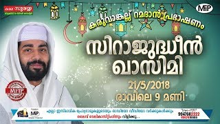 SIRAJUDHEEN QASIMI RAMALAN SPEECH 2018 | 21/5/2018 | 9 AM / കരുവാങ്കല്ല് | റമദാൻ 2018