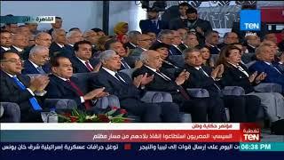 كلمة الرئيس السيسي في مؤتمر حكاية وطن