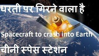  धरती पर गिरने वाला है चीनी स्पेस स्टेशन   Spacecraft to crash into Earth   ASSA Computer Tech   