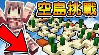 Minecraft 沙漠空島挑戰 !! 師徒倆人的調教之旅 !! | Seafood 圓寂啦
