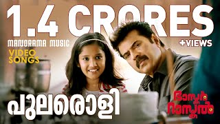 Pularoli Song from