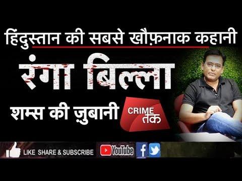 Xxx Mp4 LIVE रंगा बिल्ला हिंदुस्तान की सबसे ख़ौफनाक कहानी शम्स की ज़ुबानी RAPE MURDER MYSTERY Crime Tak 3gp Sex