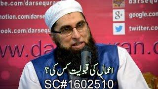 """(SC#1602510) """"Amaal Ki Qaboliyat Kis Ki?"""