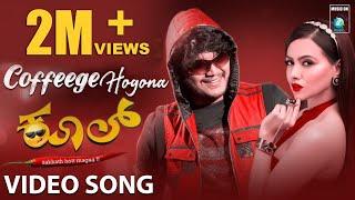 Kool Kannada Old Movie - Coffege Hogonva Full Song | Ganesh | Sana Khan