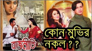 কোন মুভির নকল রাজনীতি। Shakib khan & Apu Biswas New Movie Rajniti Copied or not?  Bangla Latest News
