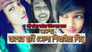 Bangla Funny Video | Jommer Chobi Tola Sikhaia Dimu | Barisailla Maiya | N.Nabila |  just Awesome