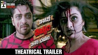 Intlo Dayyam Nakem Bhayam Theatrical Trailer | Allari Naresh | 2016 Telugu Cinema Trailers